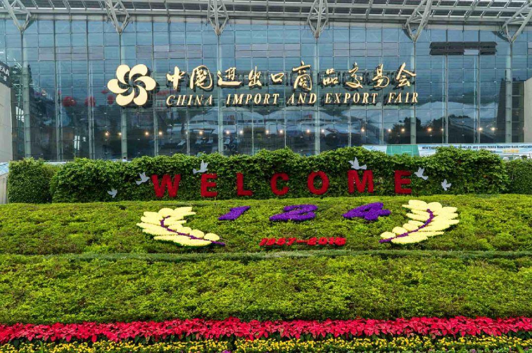 第124届广交会开幕,珠海获108个品牌展位创历届新高01.jpg